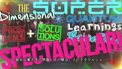 Quantum Conundrum - The Super Dimensional Quantum Learnings Problems + Solutions Gametime Spectacular! Trailer #4